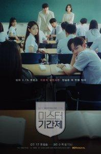 Class of Lies (Korean Drama - 2019) - 미스터 기간제